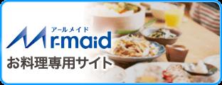 Rメイド お料理代行サービス専用サイト